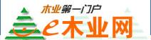 E木业信息网博客